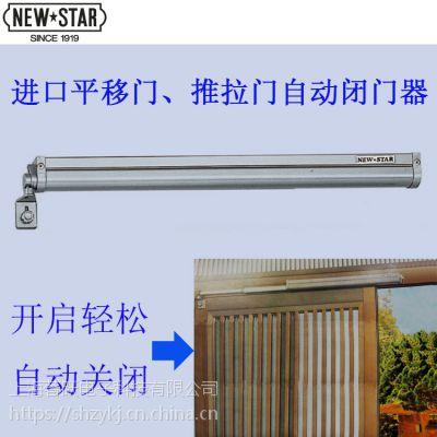 供应日本NEWSTAR品牌TYPE III平移门自动闭门器 手动开门自动关门缓冲器