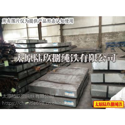 电磁纯铁DT4E纯铁卷料分条开平冷轧薄板