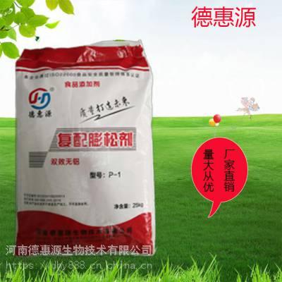 供应德惠源油条膨松剂