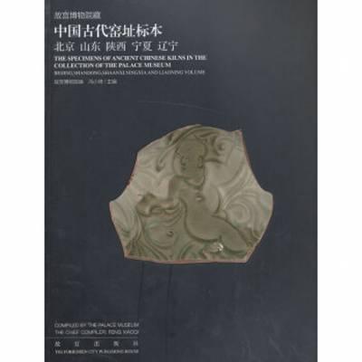 故宫博物院藏中国古代窑址标本北京、山东、陕西、宁夏、辽宁冯小琦 编故宫博物院