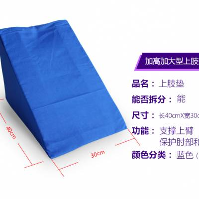 供应康信海绵体位垫 手术室护理体位垫