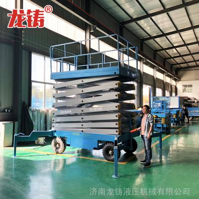 移动式升降机 6米 8米 10米 12米 14米 16米 18米剪叉式升降平台