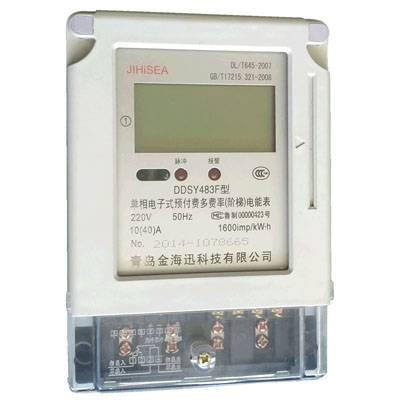 青岛金海迅DDNSY型多用户电能表