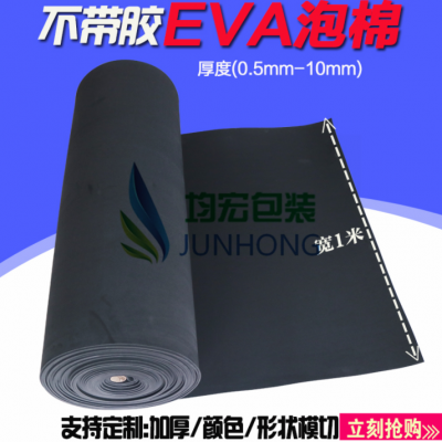 源头厂家生产高发泡eva 彩色eva泡棉卷材片材 尺寸规格可定制 量大从优