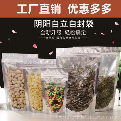 镀铝阴阳自立袋加厚20丝食品铝箔包装袋良品铺子透明包装袋现货