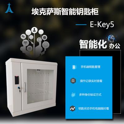 埃克萨斯北京智能钥匙柜E-Key5智能钥匙管理系统30位物业银行专用管理联网刷卡钥匙柜质量保证