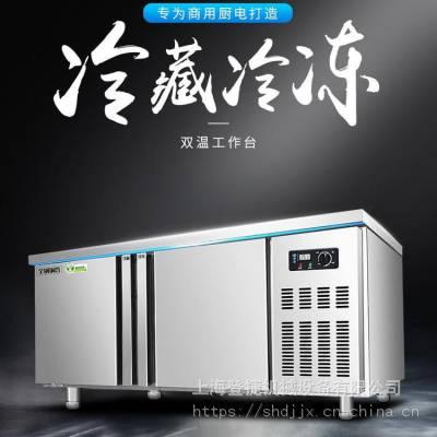 东贝平台冷柜,东贝平冷工作台,东贝SCT400H2F卧式冷柜
