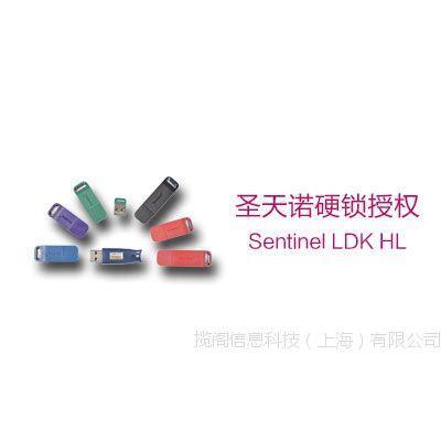 SafeNet 圣天诺LDK - HL硬锁 软件加密狗加密锁