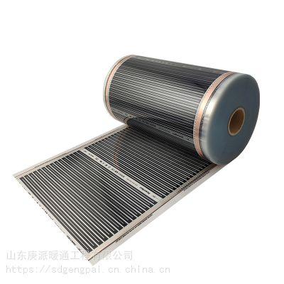 山东电热膜厂家 家用电热地暖 高温瑜伽远红外 加热设备