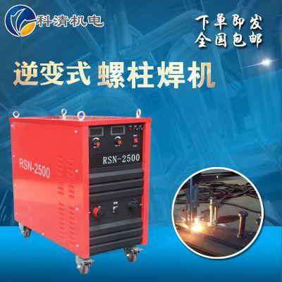 省电 螺柱焊机 逆变式电弧焊机 焊接速度快拉弧焊机