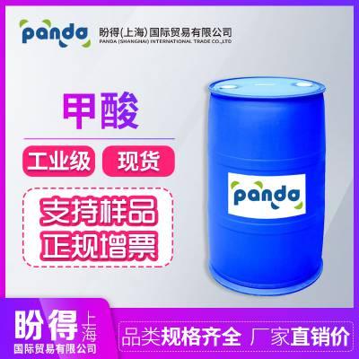 上海现货 工业级甲酸 电子级蚁酸 64-18-6