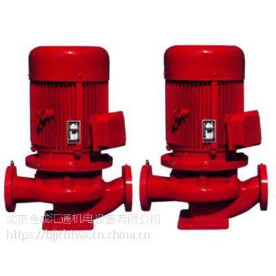 消防泵3CCCF认证XBD消防泵北京厂家直销