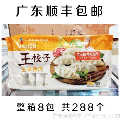 广东顺丰包邮 韩国必品阁【玉米猪肉王饺子】900克 整箱8包288个