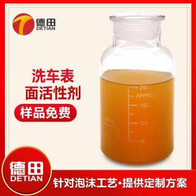 洗车表面活性剂批发厂 洗车表面活性剂定制 洗车表面活性剂用处