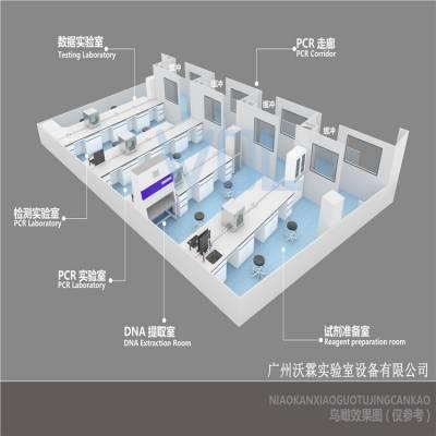 广东PCR实验室装修 pcr实验室设备定做