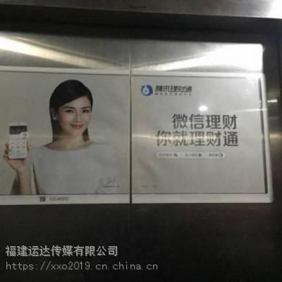 福州鼓楼电梯广告注入啦,更有精美框架广告等你选购