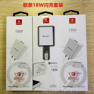 歌奈18W充电器套装适用iPhone8X安卓type-c手机快充头闪充数据线
