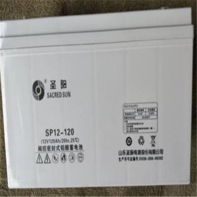 圣阳蓄电池12V120AH型号 圣阳蓄电池SP12-120便宜价格