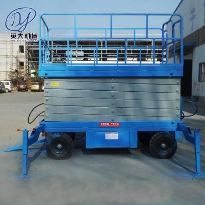 专业定制 四轮移动剪叉式电动液压垂直升降机 升降平台