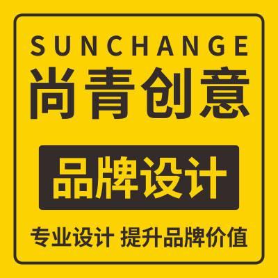 品牌策划设计_品牌vi设计_深圳品牌设计公司尚青创意