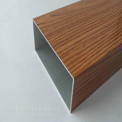 佛山欧百建材批发木纹铝方通吊顶-服务热线