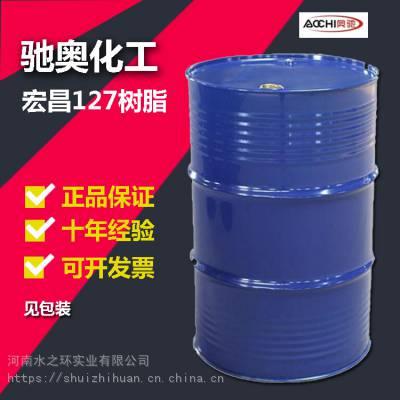 环氧树脂宏昌国都127双酚A型环氧树脂/北京环氧树脂