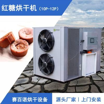 优选品质的红糖烘干设备-红糖热泵烘干机