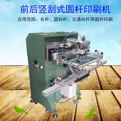 金华鱼竿滚印机软管PVC胶管丝网印刷机高尔夫球杆丝印机定做加工