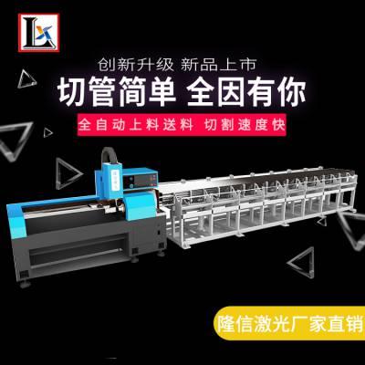 圆管自动上料机 全自动激光切管机 金属激光切管机厂家