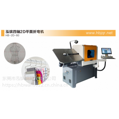 泓镔厂家直销HB-2D-80平面折弯机