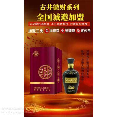 安徽亳州白酒招代理加盟商
