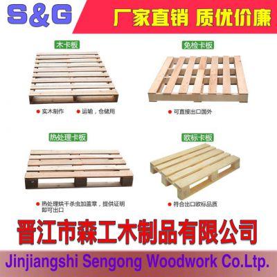 福清木托盘、木栈板 出口托盘 免熏蒸卡板 叉车木板