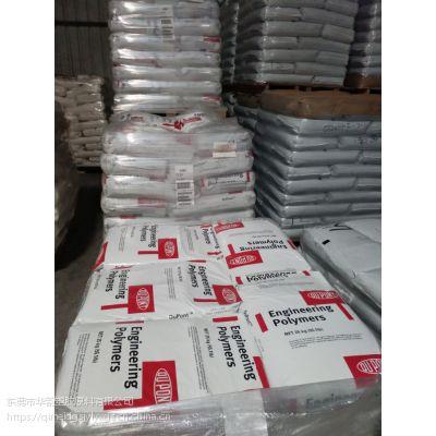 供应塑料PA66美国杜邦70G13HS1L玻纤增强13%