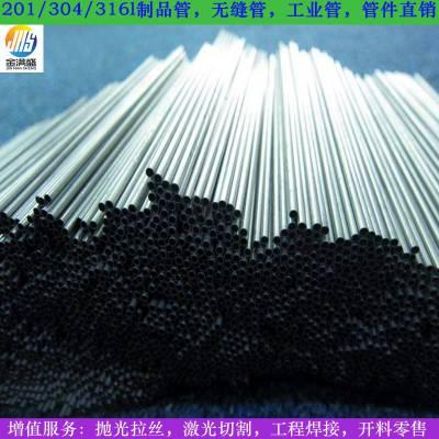 湛江不锈钢316L无缝管 4.4*1.2不锈钢316不锈钢精密管