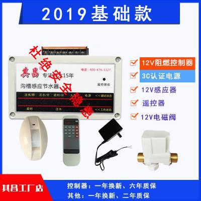 沟槽式节水器沟槽厕所感应节水器公厕便槽单路沟槽厕所节水控制器
