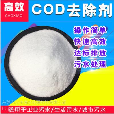 广东东莞小水滴工业废水处理药剂COD 快速去除达标高效环保无污染