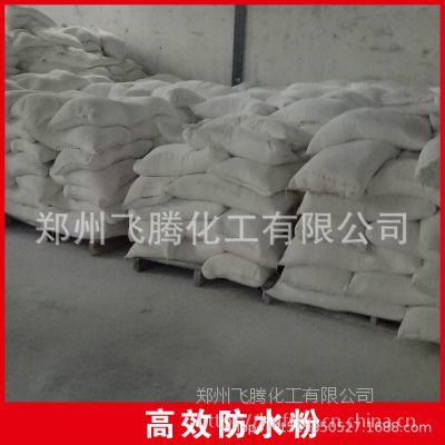 厂家直销高效防水粉 有机硅防水粉 防潮粉 水泥 砂浆 混凝土专用防水粉25公现货供应