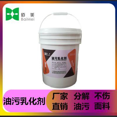 油污乳化剂20kg 洗衣房洗衣店专用 去除衣物油污厂家包邮