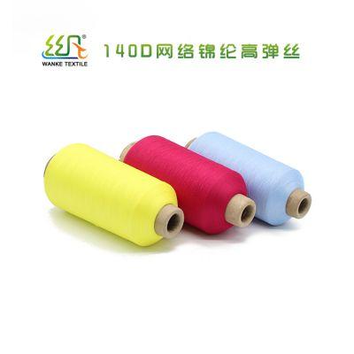 140D锦纶有色高弹丝现货供应 70D/2网络锦纶高弹丝销售