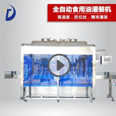 热销 全自动食用油灌装机 花生油油类灌装机 自动灌装机
