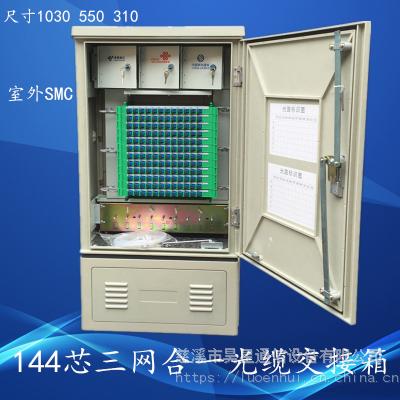昊星 144芯三网合一光交箱、SMC光交箱光缆交接箱-三网合一款 厂家直销