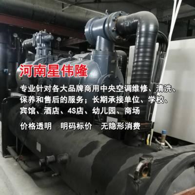 安阳奥克斯中央空调清洗-河南星伟隆制冷设备