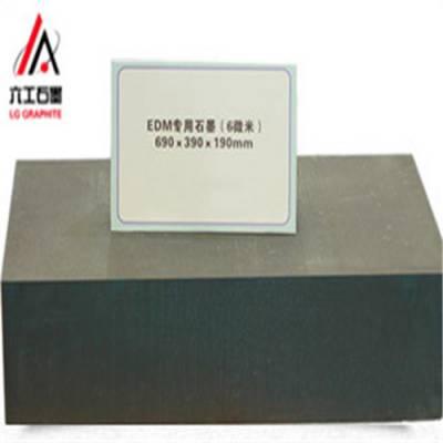 河南六工LG-0301电火花加工用EDM石墨,六工EDM石墨,EDM加工