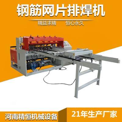 隧道钢筋网片焊网机 建筑网片焊网机 精恒JH-220排焊机批发市场