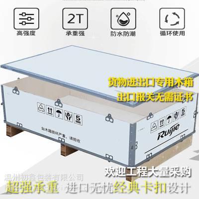 温州初鑫厂家定做出口免熏蒸胶合板运输<b>木箱</b>钢带<b>木箱</b>可拆卸包装箱