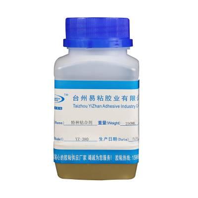 浙江哪里有PP胶水卖_YZ-380PP PE HDPE高粘度不发硬聚丙烯 聚乙烯特种粘合剂