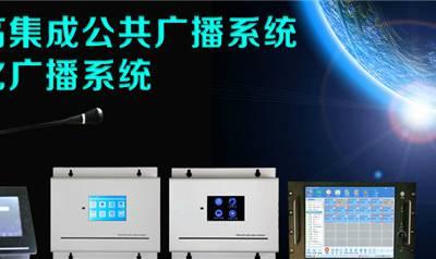 会议系统厂家-网络化公共广播系统报价-佛山网络公共广播系统