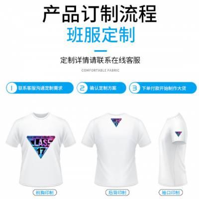 纯棉T恤定制厂家-天津T恤定制-博霖服饰