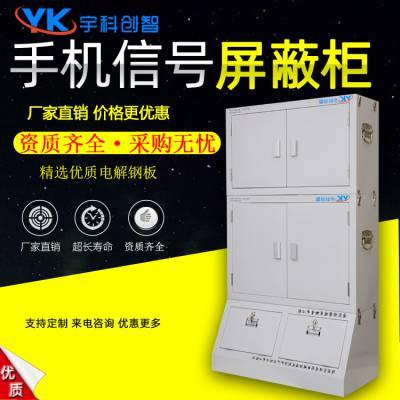 YKC-Z32屏蔽柜-宇科创智公司生产-信息安全防护专家-有限抑制2G3G4G网络的链接