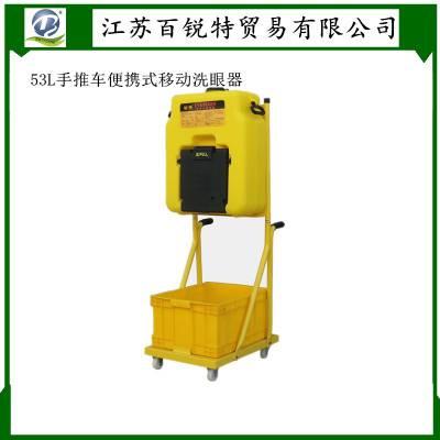 现货BTBC53-C便携移动推车洗眼器,15分钟清洗眼睛